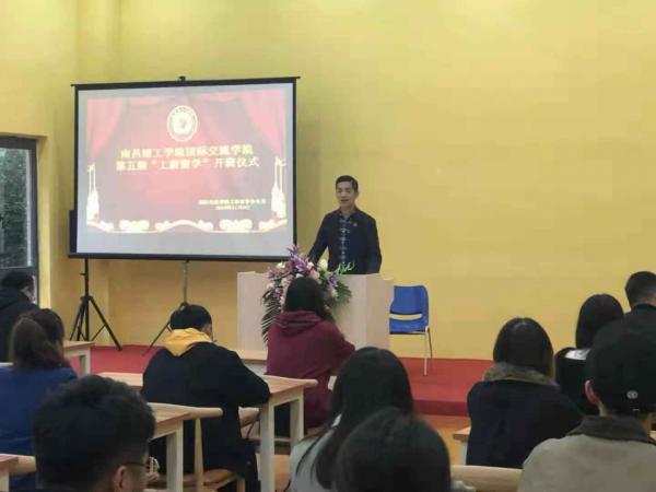 """南昌理工学院第五期""""工薪留学""""开班仪式"""